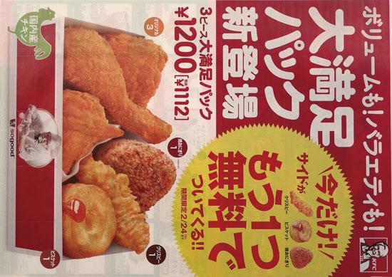 KFC チラシ発行日:2015/2/6