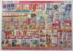 コープさっぽろ チラシ発行日:2015/2/13