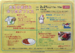 本郷商店街 チラシ発行日:2015/2/21