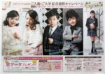 スタジオアミ チラシ発行日:2015/2/13