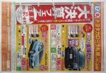 トヨタカローラ札幌 チラシ発行日:2015/2/7