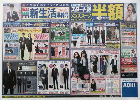 アオキ チラシ発行日:2015/2/7