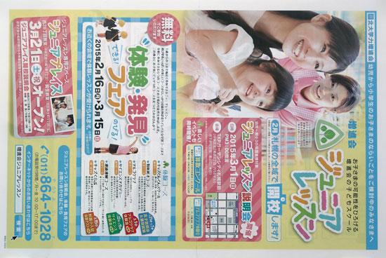 北大学力増進会 チラシ発行日:2015/2/14
