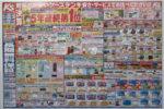 ケーズデンキ チラシ発行日:2015/2/14
