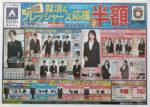 洋服の青山 チラシ発行日:2015/2/14