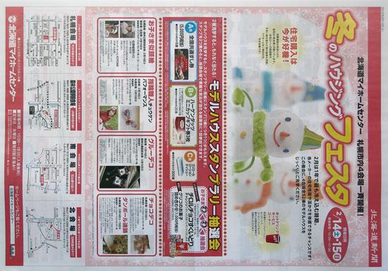 北海道マイホームセンター チラシ発行日:2015/2/14