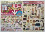 ホクレンホームセンター チラシ発行日:2015/2/14