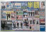 アオキ チラシ発行日:2015/2/14