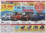 ダイハツ北海道販売 チラシ発行日:2015/2/14