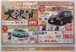 トヨタカローラ札幌 チラシ発行日:2015/2/14
