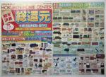 ホクレンホームセンター チラシ発行日:2015/2/28