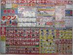 ケーズデンキ チラシ発行日:2015/2/26