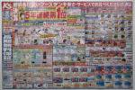 ケーズデンキ チラシ発行日:2015/2/21