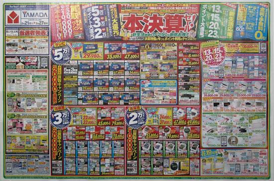 ヤマダ電機 チラシ発行日:2015/2/21