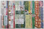 みずプラン チラシ発行日:2015/2/21