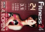 フィットネス24 チラシ発行日:2015/2/22