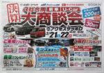 札幌トヨペット チラシ発行日:2015/2/21