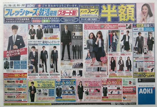 アオキ チラシ発行日:2015/2/21
