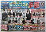洋服の青山 チラシ発行日:2015/2/21