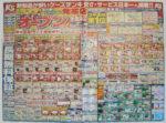 ケーズデンキ チラシ発行日:2012/12/15