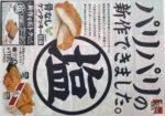 KFC チラシ発行日:2015/2/25