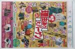 大丸札幌店 チラシ発行日:2015/2/25