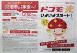 NTTドコモ チラシ発行日:2015/2/26