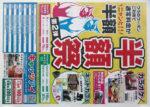 キャッツアイ チラシ発行日:2015/2/26