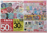 西松屋 チラシ発行日:2015/2/26