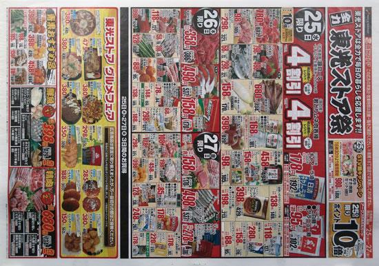 東光ストア チラシ発行日:2015/2/25