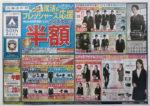洋服の青山 チラシ発行日:2015/2/28