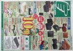 東急ハンズ チラシ発行日:2015/2/28