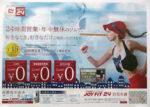 ジョイフィット24 チラシ発行日:2015/2/25