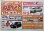トヨタカローラ札幌 チラシ発行日:2015/2/28