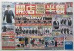 アオキ チラシ発行日:2015/2/28