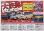 ダイハツ北海道販売 チラシ発行日:2015/2/28