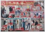 ユニクロ チラシ発行日:2015/2/27