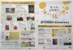 JRタワー チラシ発行日:2015/2/28