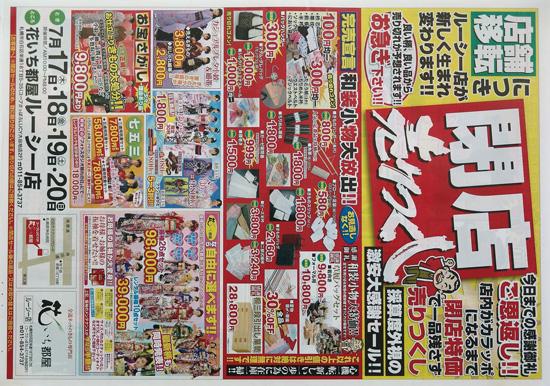 花いち都屋 チラシ発行日:2014/7/17