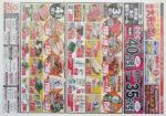 東光ストア チラシ発行日:2012/12/3