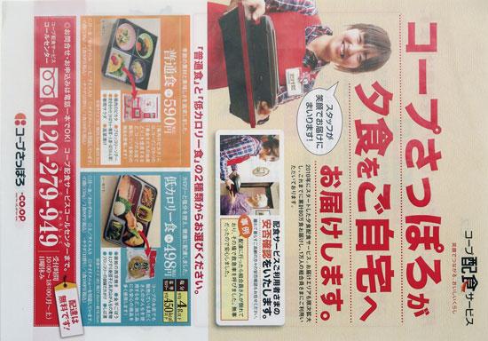 コープさっぽろ チラシ発行日:2012/12/1