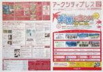 新さっぽろサンピアザ チラシ発行日:2012/12/1