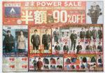 洋服の青山 チラシ発行日:2012/12/1