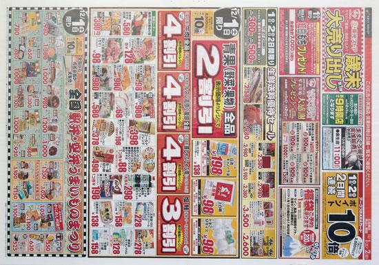 東光ストア チラシ発行日:2012/12/1