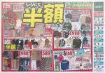 北雄ラッキー チラシ発行日:2012/12/11