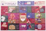 東急百貨店 チラシ発行日:2012/12/13
