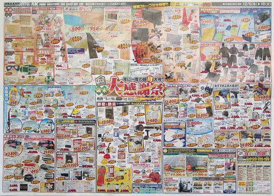 ジョイフルエーケー チラシ発行日:2012/12/5
