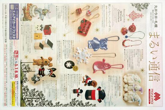 丸井今井 チラシ発行日:2012/12/11