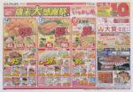 コープさっぽろ チラシ発行日:2012/12/14