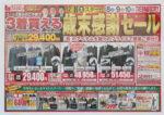 はるやま チラシ発行日:2012/12/8